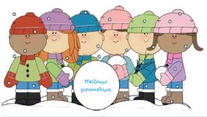 χιονοπολεμος παιδια